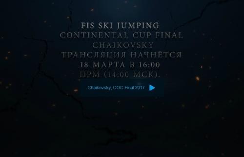 Прямая трансляция из Чайковского